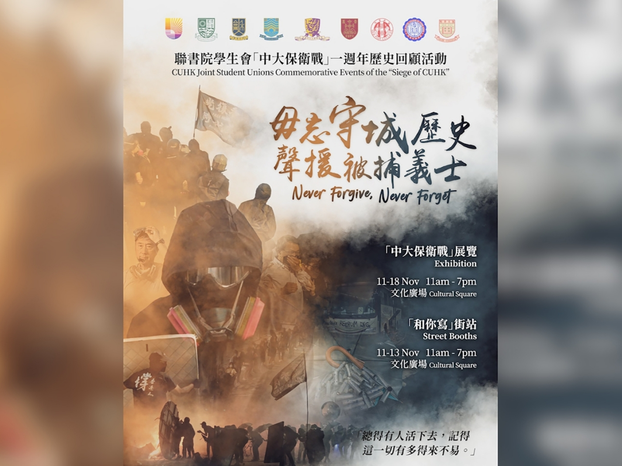 CUHK warns college students over 'unlawful' posters
