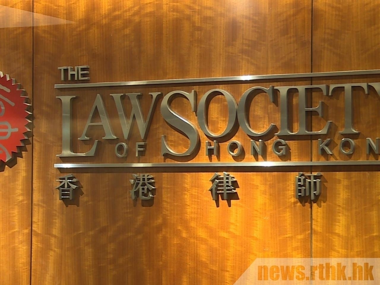 Law Society, terrified firm conflict over intervention